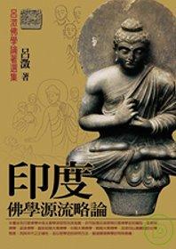 印度佛學源流略論(新版)