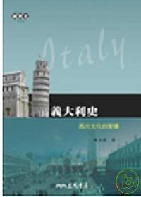 義大利史-西方文化的智庫