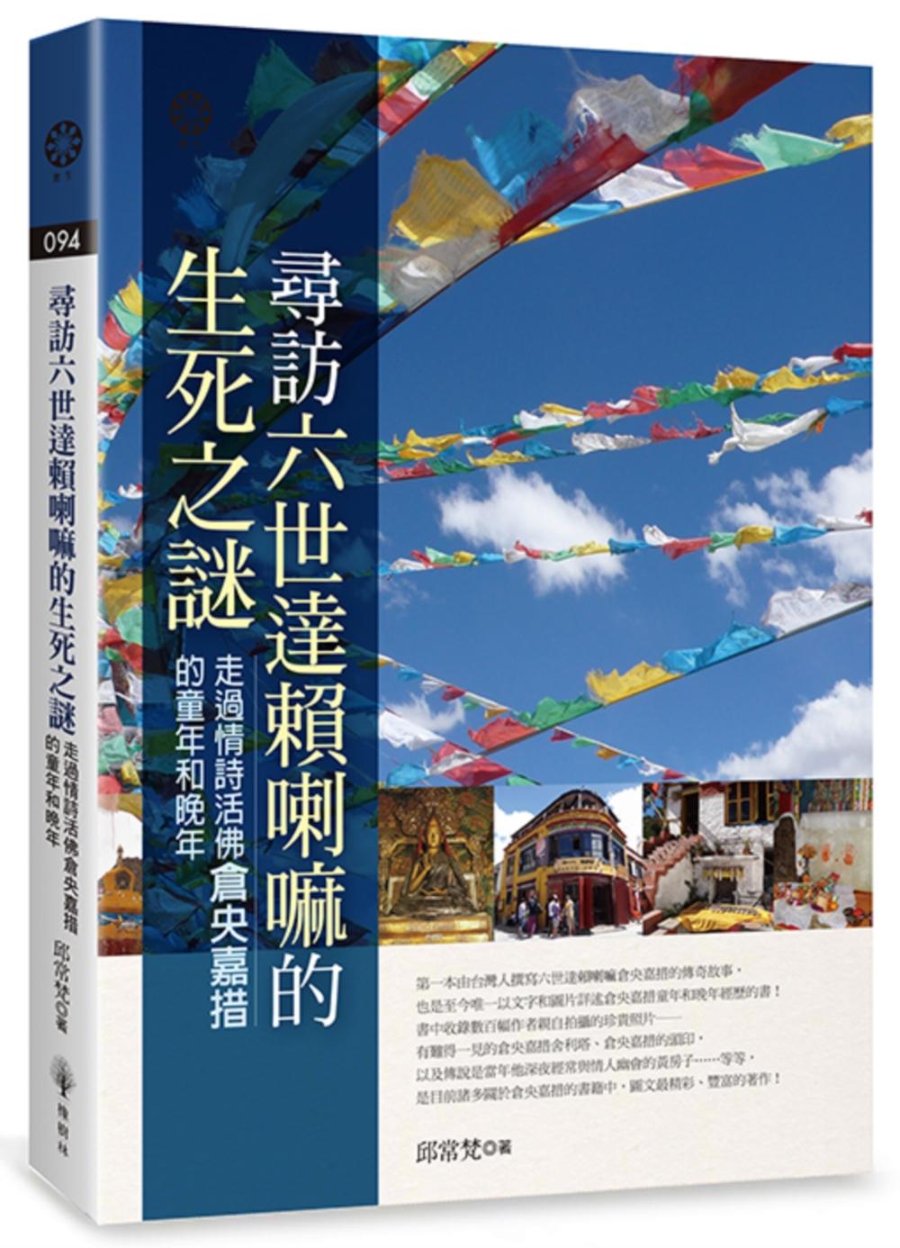 尋訪六世達賴喇嘛的生死之謎:走過情詩活佛倉央嘉措的童年和晚年