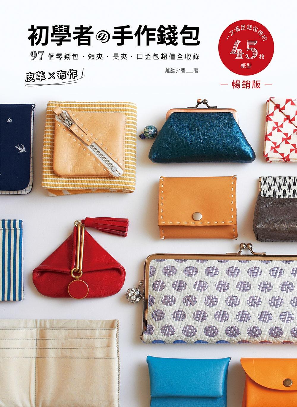 皮革×布作!初學者の手作錢包(暢銷版):一次滿足錢包控的45枚紙型×97個零錢包、短夾、長夾、口金包超值全收錄
