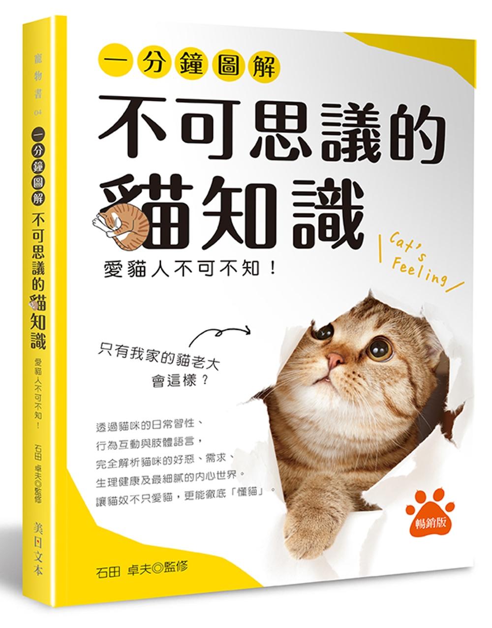 一分鐘圖解.不可思議的貓知識(暢銷版)(二版)