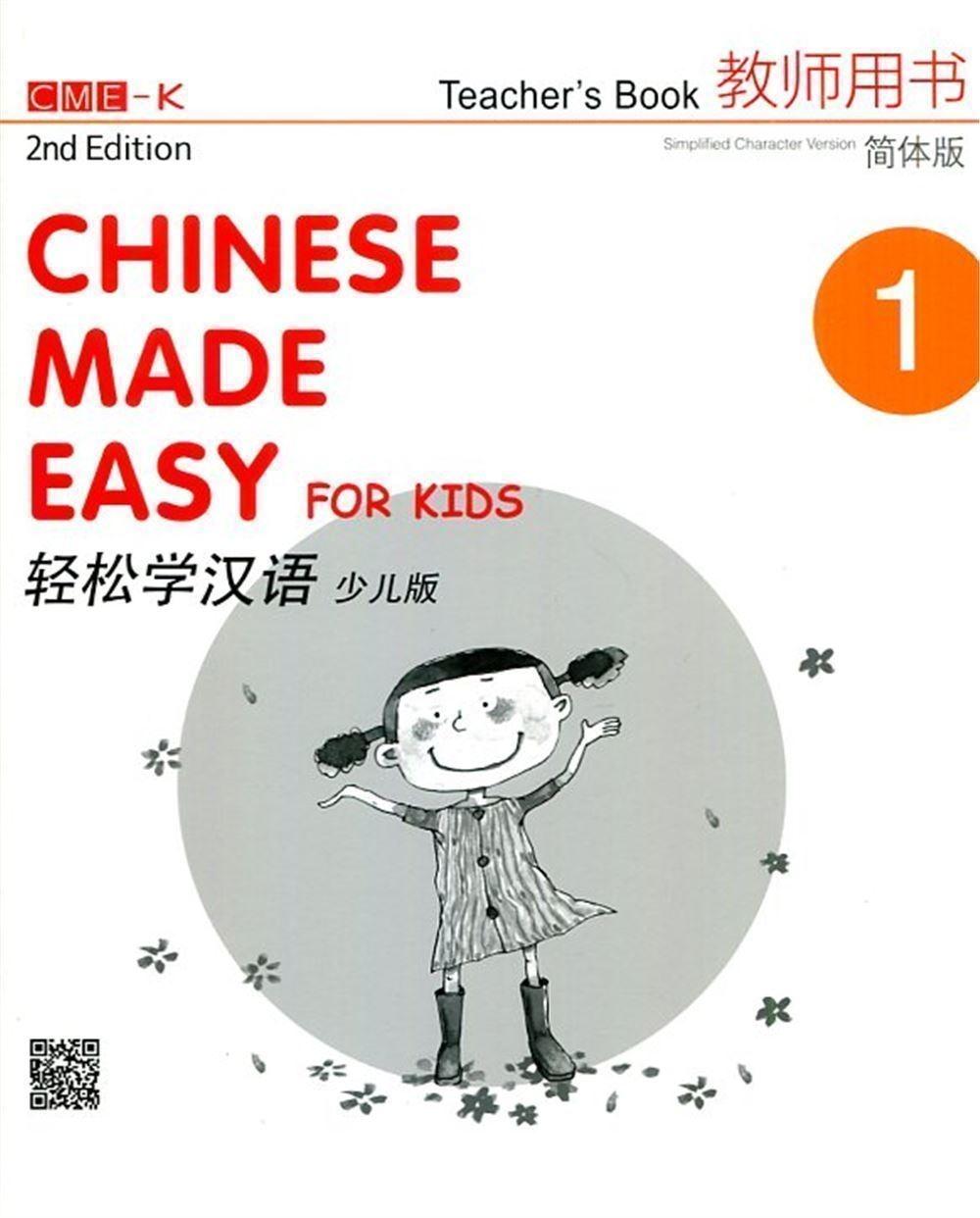 輕鬆學漢語(少兒版)簡體教師用書一