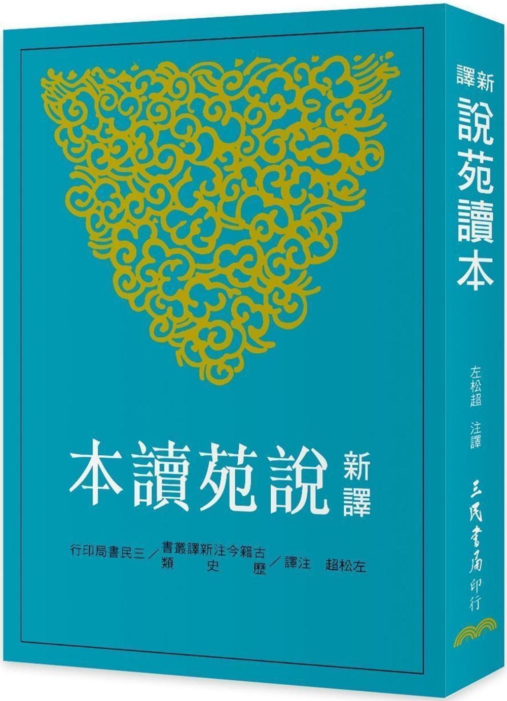 新譯說苑讀本(左)(二版)