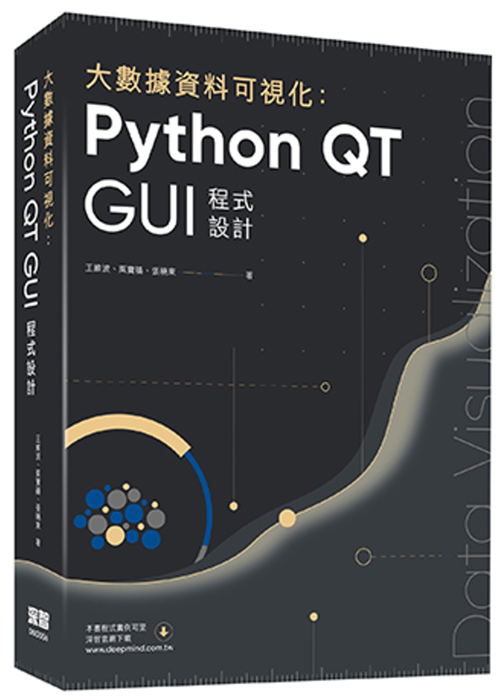大數據資料可視化:Python QT GUI程式設計