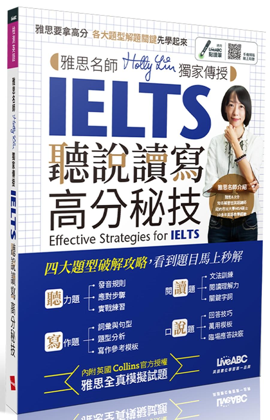 雅思名師Holly Lin獨家傳授 IELTS聽說讀寫高分秘技【附QR Code線上聆聽、具點讀功能】