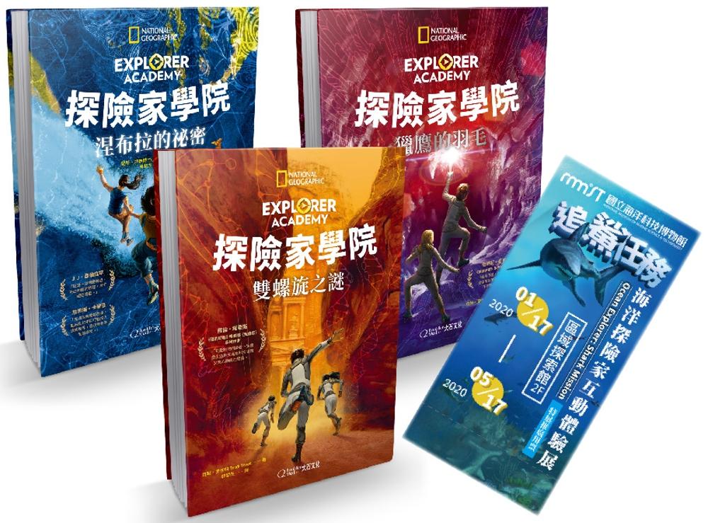 探險家學院套書(共三冊)隨書贈《追鯊任務》門票
