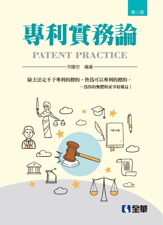 專利實務論(第八版)