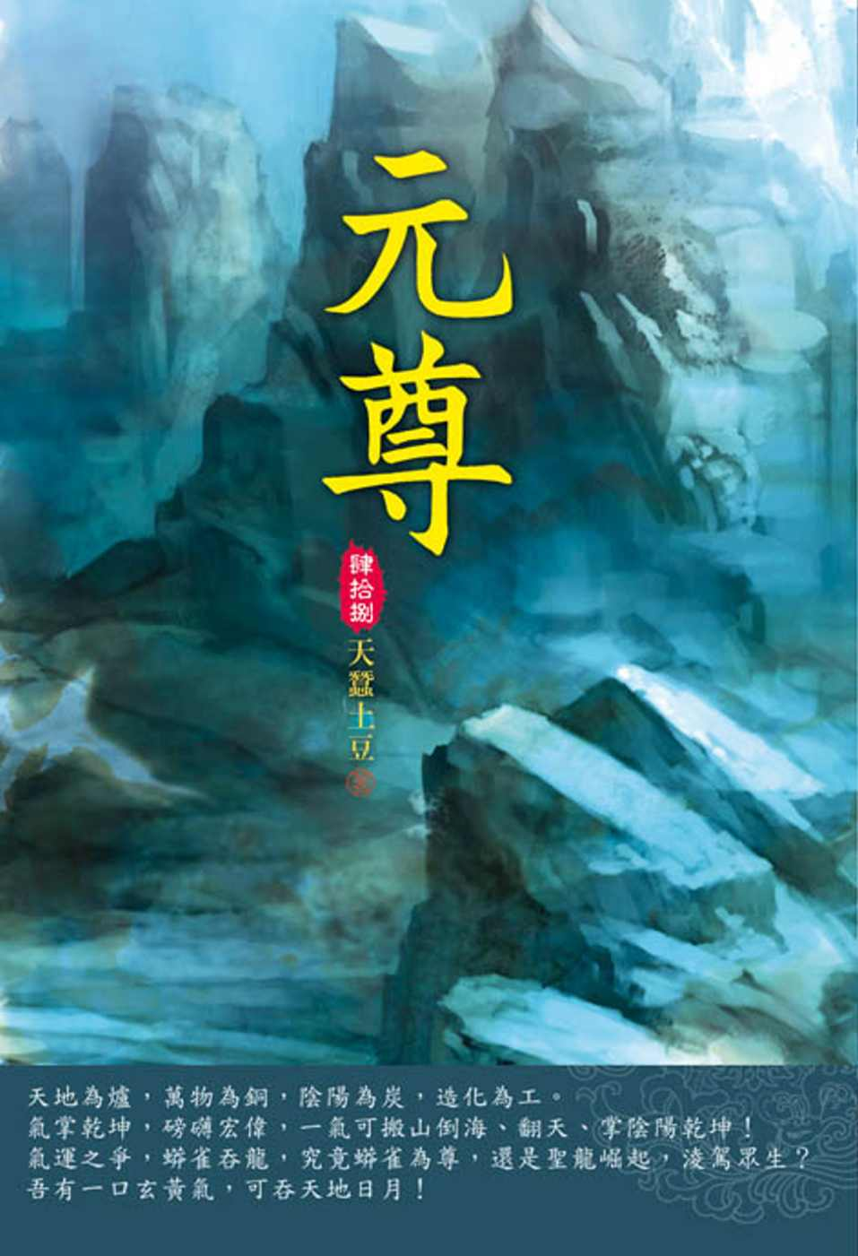 元尊(第四十八卷):諸天之爭