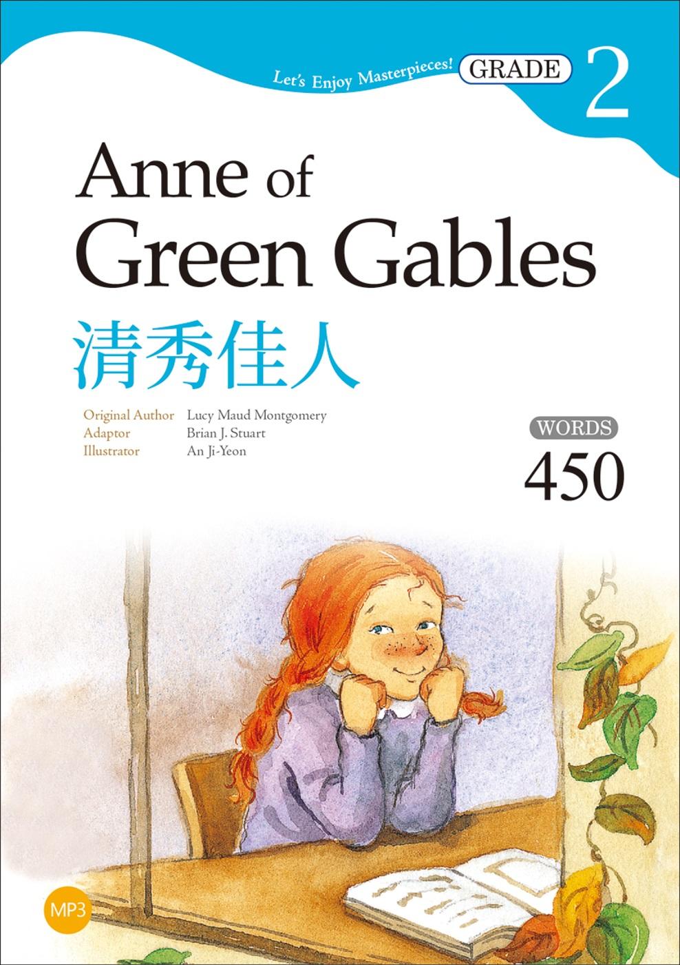 清秀佳人 Anne of Green Gables【Grade 2經典文學讀本】二版(25K+1MP3)
