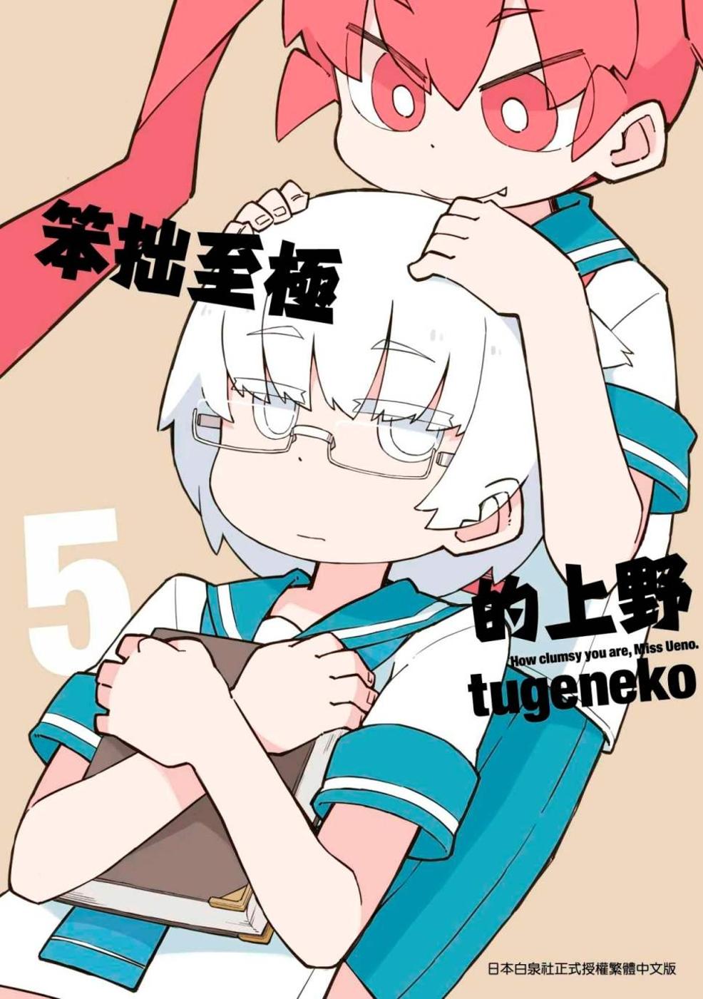 笨拙至極的上野(05)