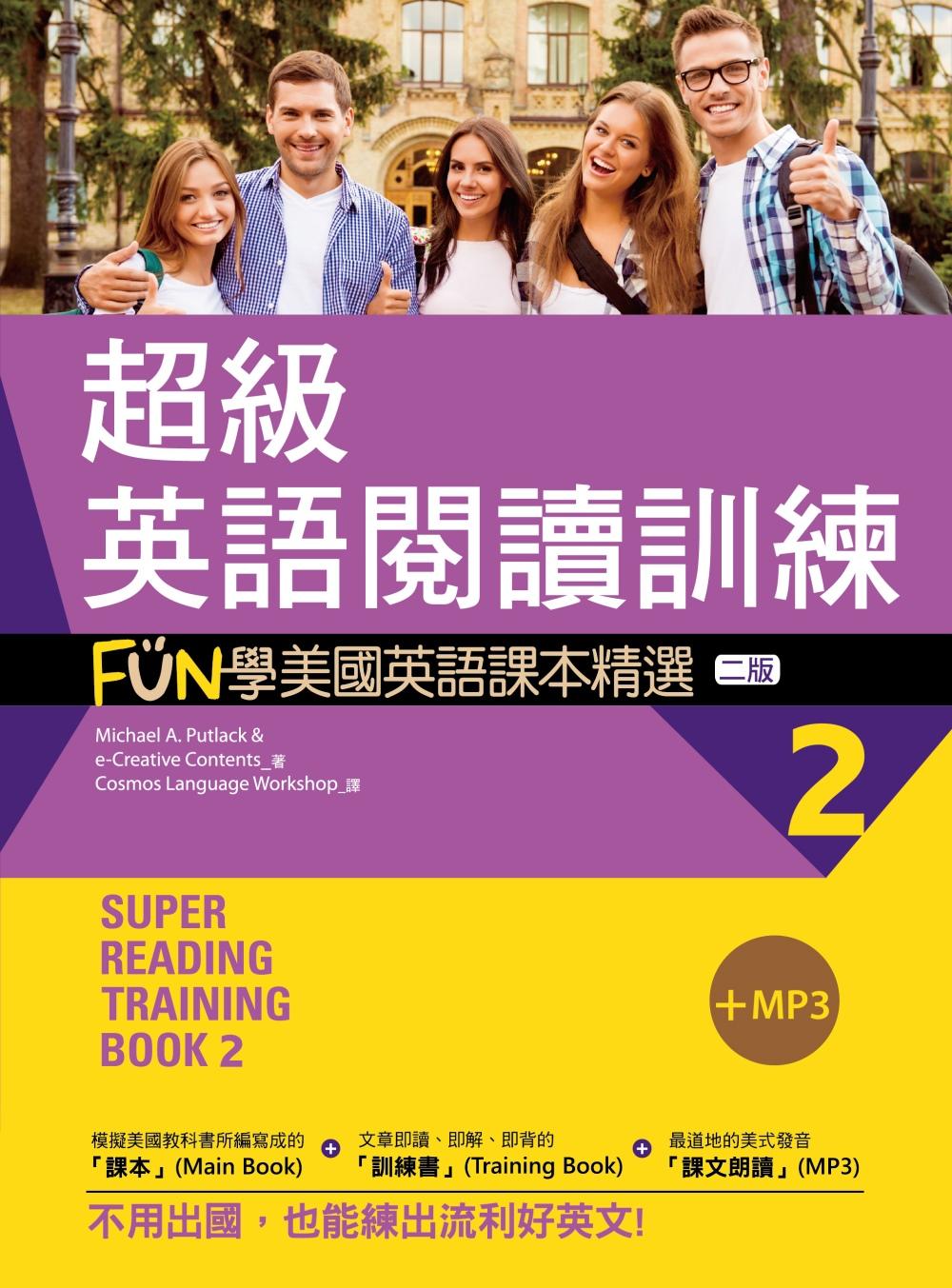 超級英語閱讀訓練2:FUN學美國英語課本精選【二版】(20K +1MP3)