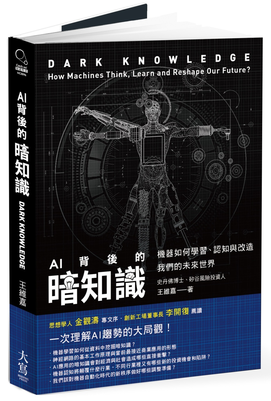 AI背後的暗知識:機器如何學習、認知與改造我們的未來世界