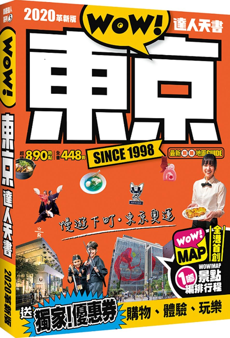 東京達人天書2020革新版