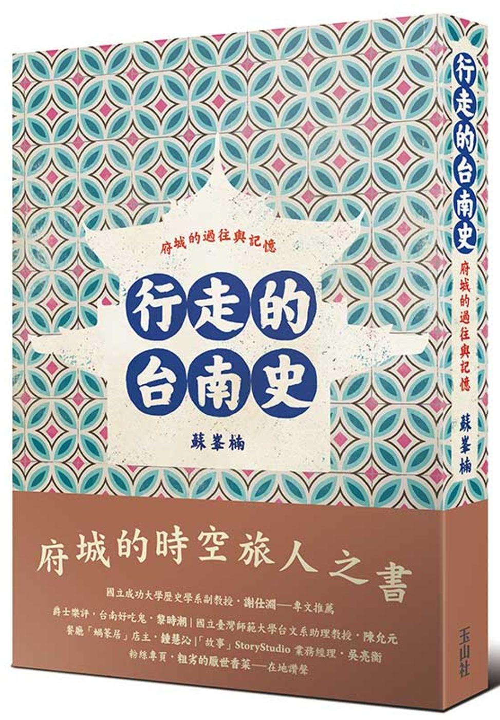 行走的台南史:府城的過往與記憶