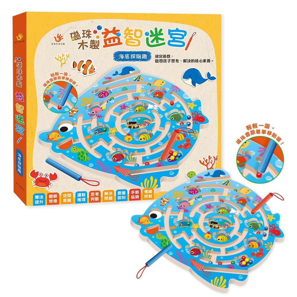 磁珠木製益智迷宮:海底探險趣(內附木製遊戲盤1個+磁性筆2隻)