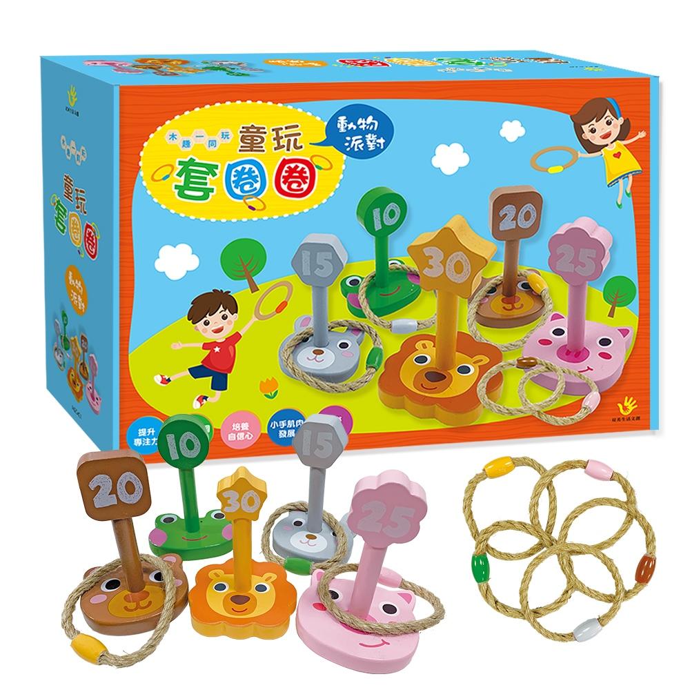 童玩套圈圈:動物派對(內附動物分數桿5組+套圈5個)