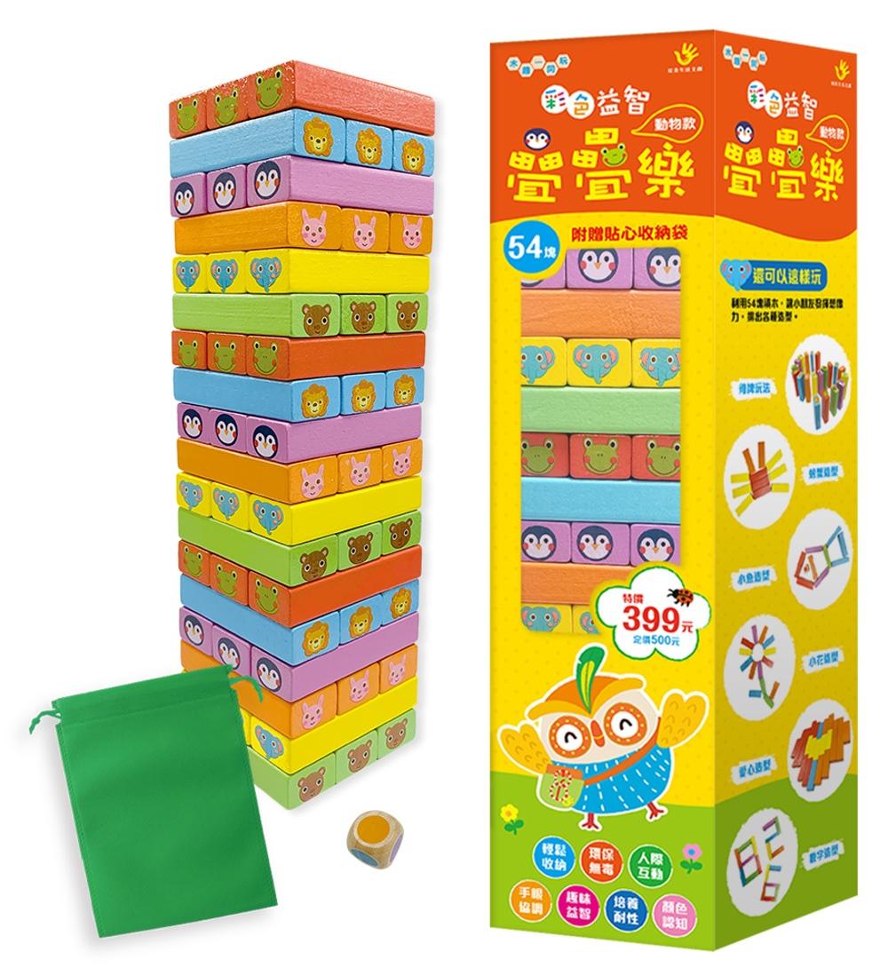 彩色益智疊疊樂 動物款(內附動物彩色積木54塊+六面彩色骰子1個+貼心收納袋1個)