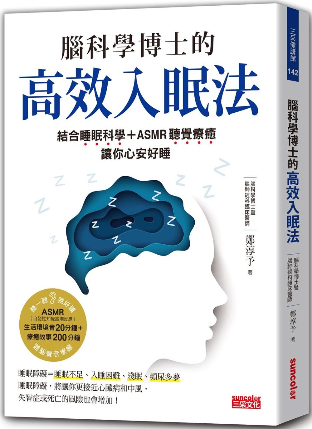 腦科學博士的高效入眠法:結合睡眠科學+ASMR聽覺療癒,讓你心安好睡(附ASMR療癒故事音頻+生活環境音QR Code)