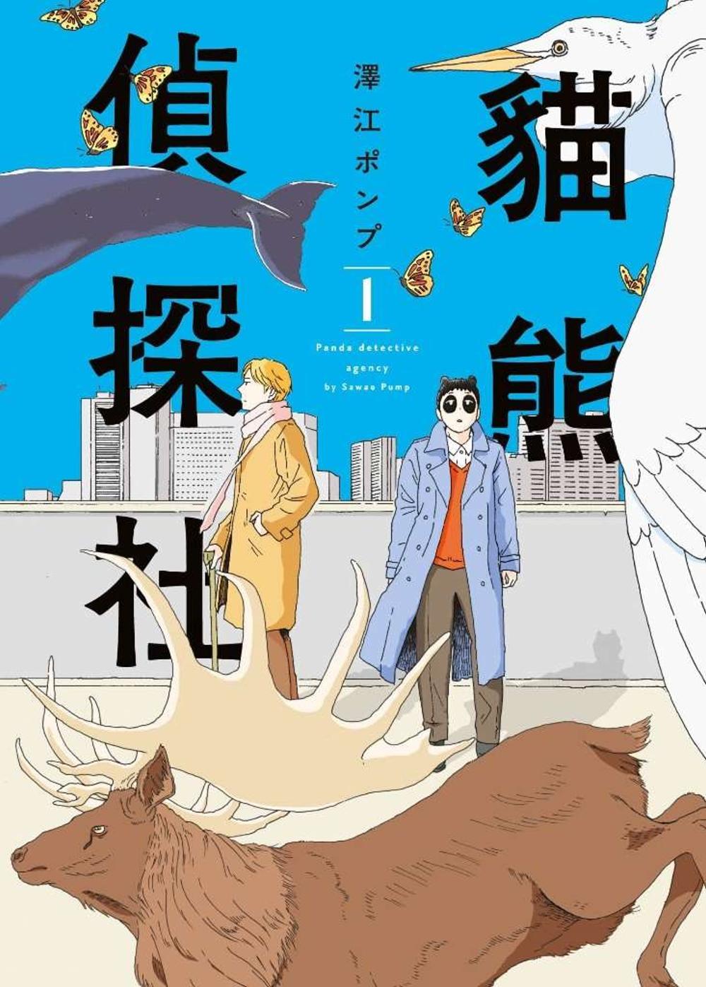 貓熊偵探社(01)