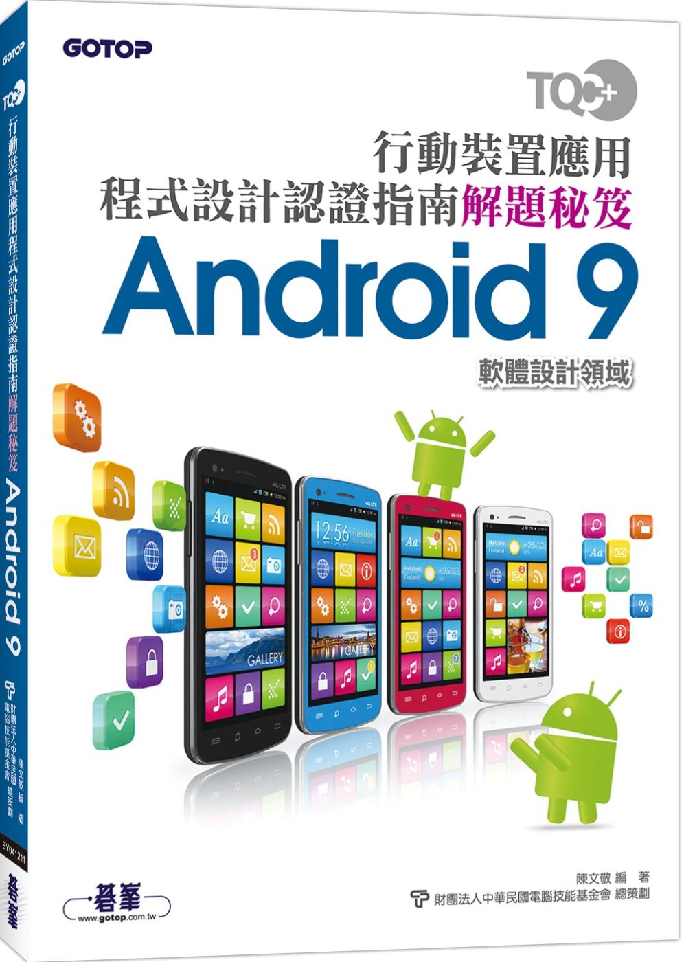 TQC+ 行動裝置應用程式設計認證指南解題秘笈:Android 9