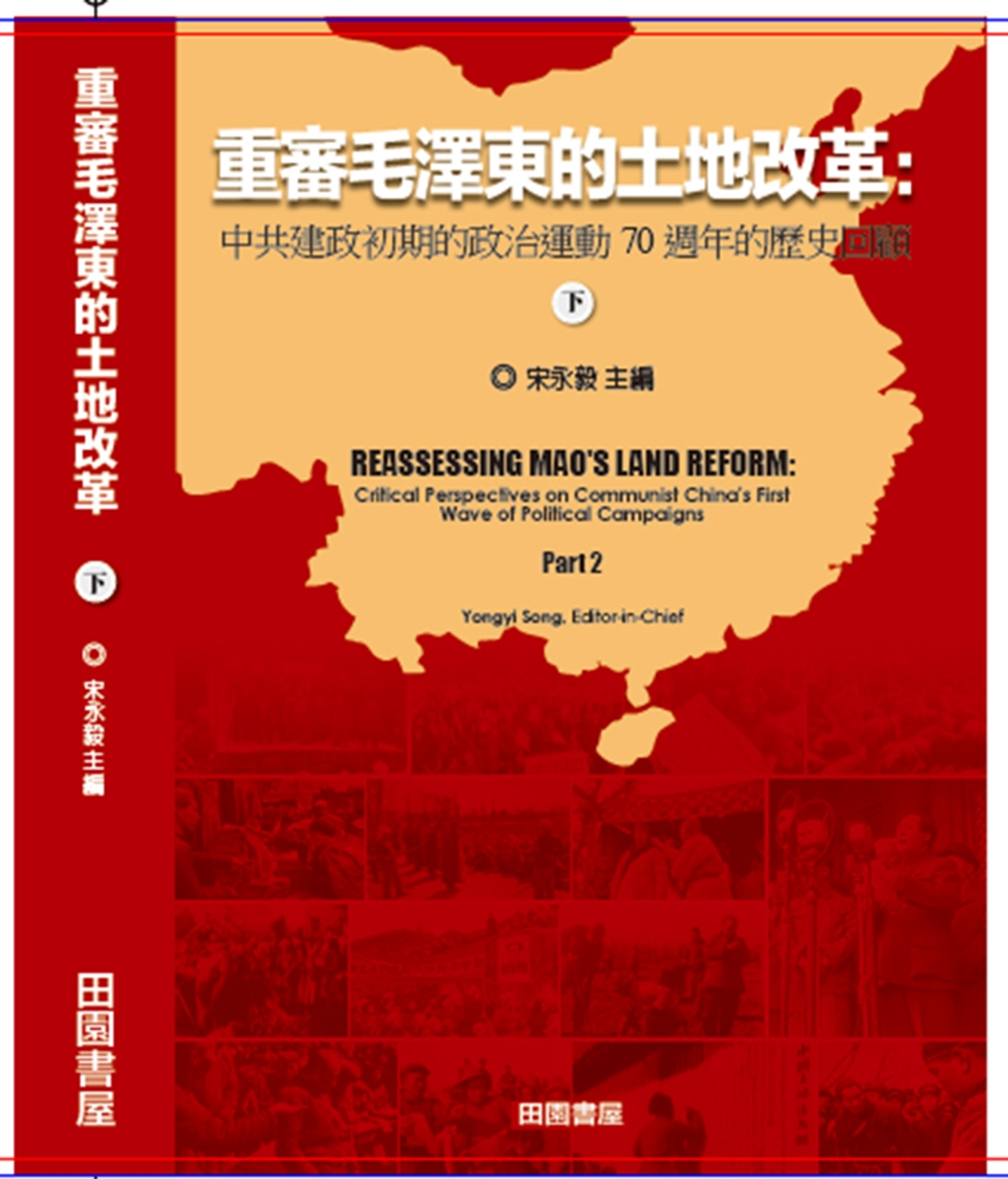 重審毛澤東的土地改革 下