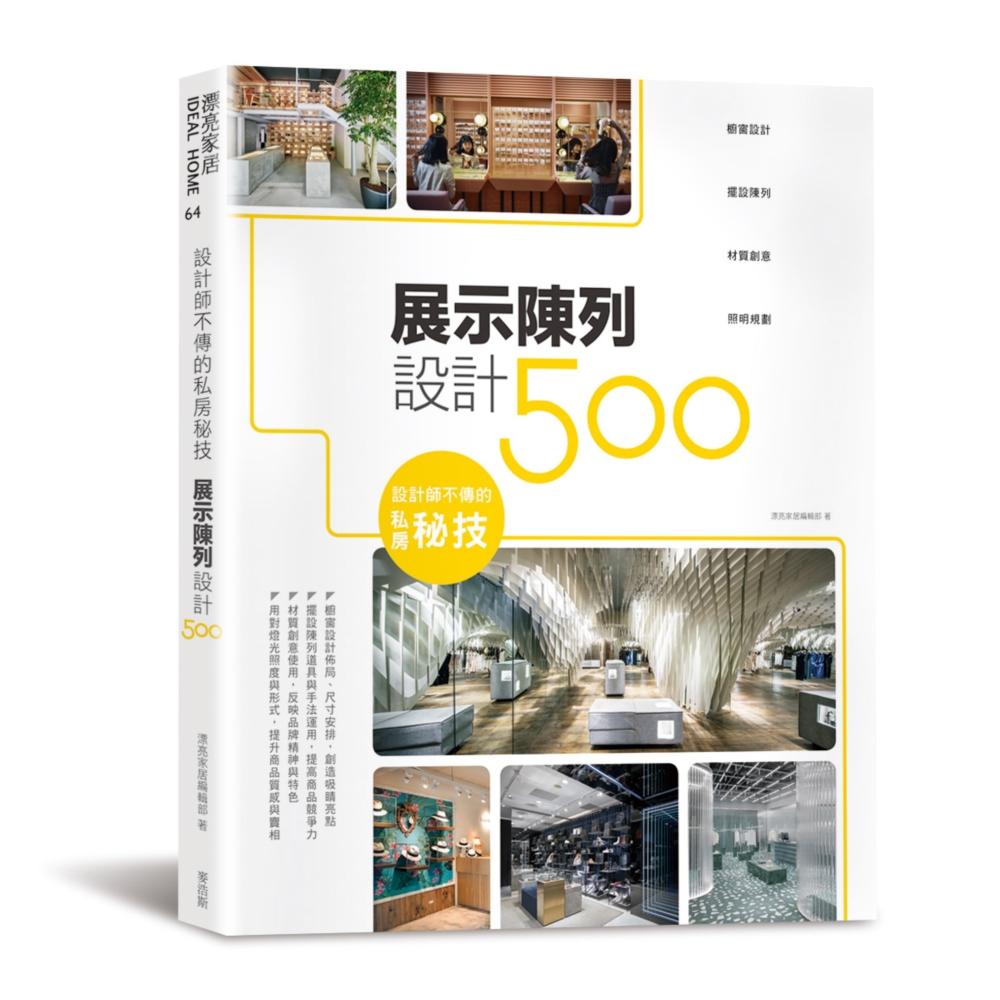設計師不傳的私房秘技:展示陳列設計500