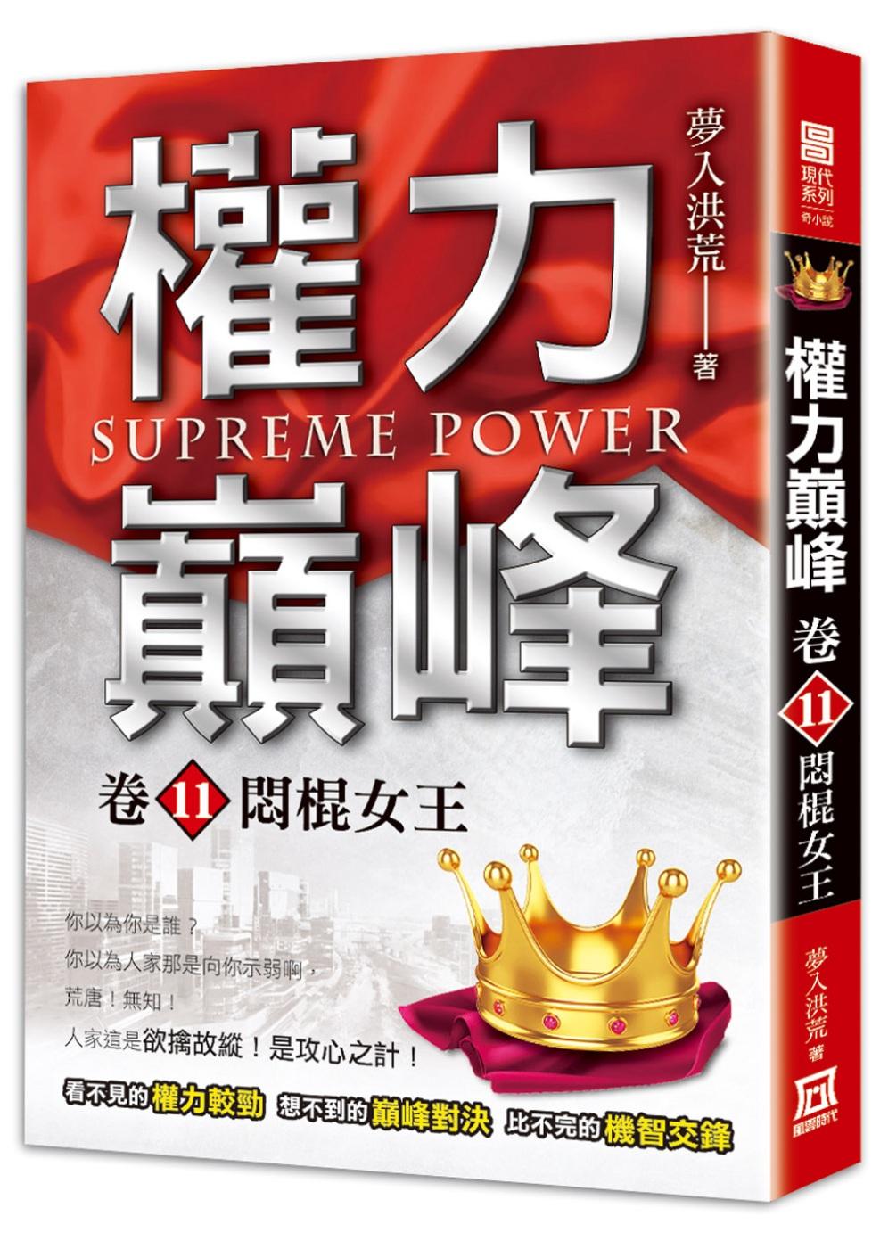 權力巔峰(卷11)悶棍女王