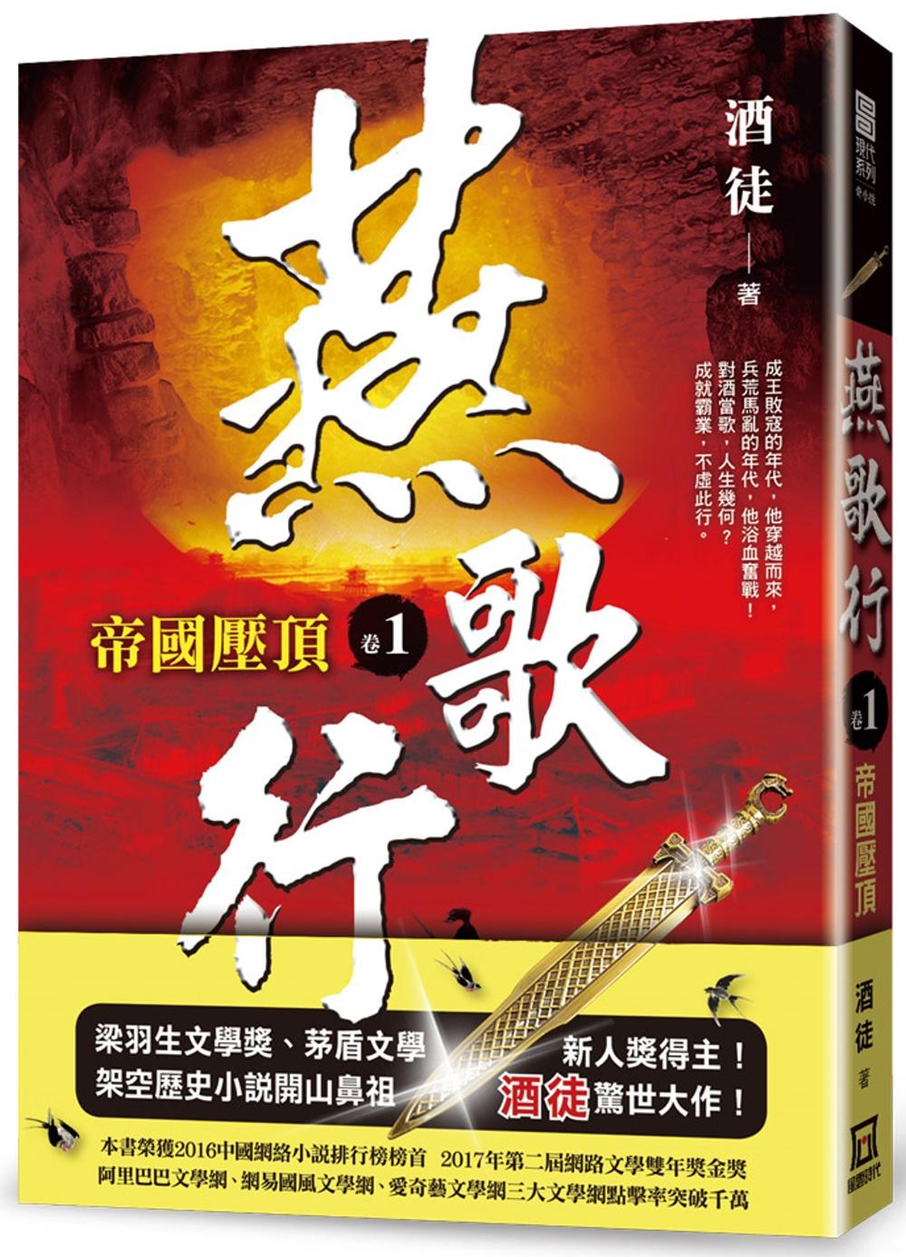 燕歌行(卷1)帝國壓頂