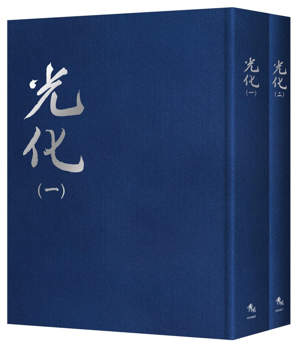 光化【全套2冊不分售】