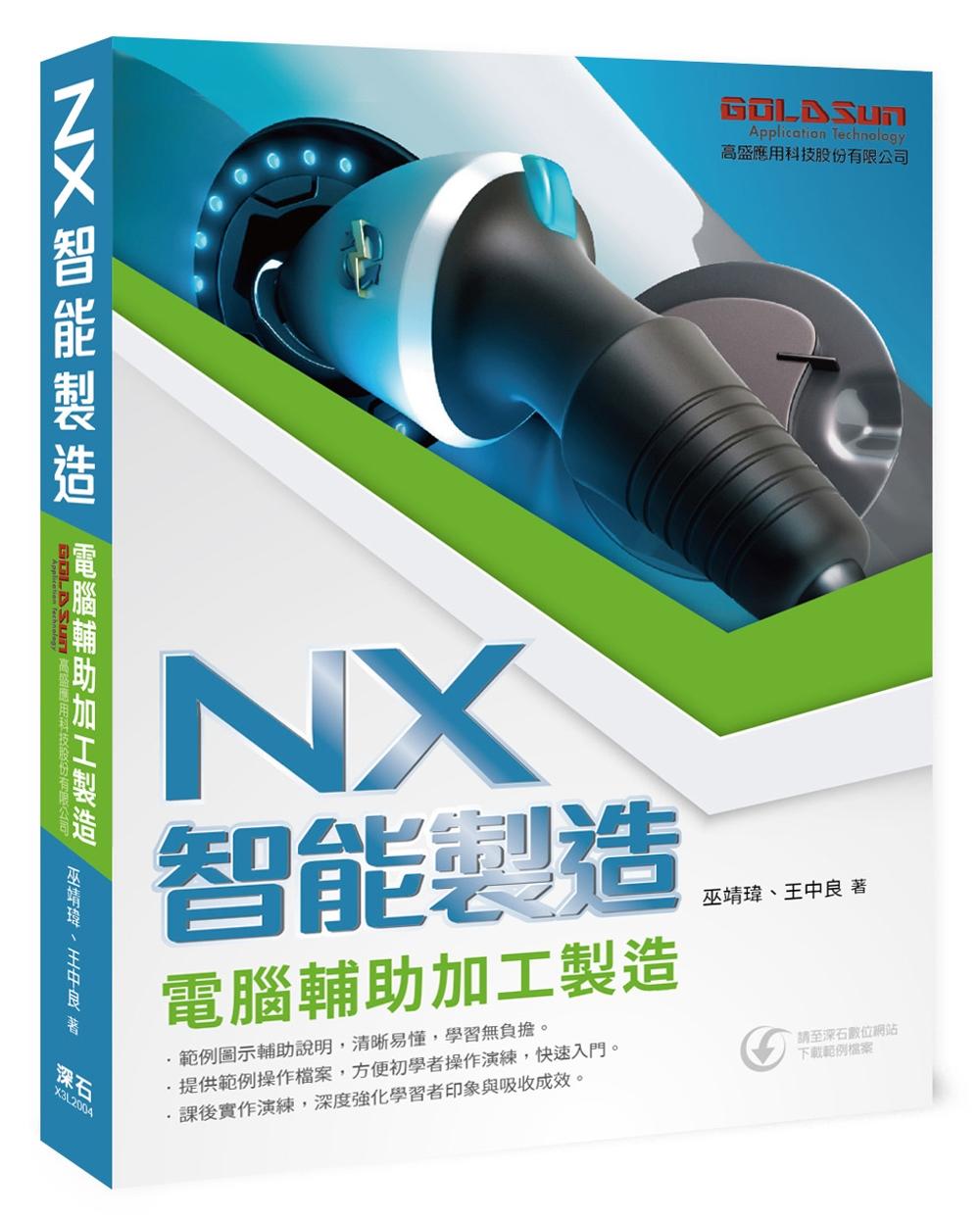 NX智能製造:電腦輔助加工製造