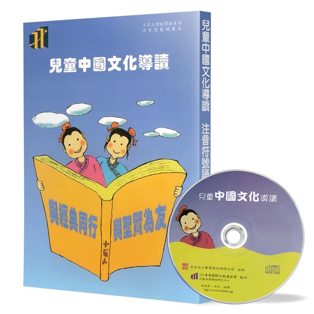 兒童中國文化導讀(34)(注音符號誦讀本+CD):醫學三字經(2)、古文觀止(10)、藥性賦(1)