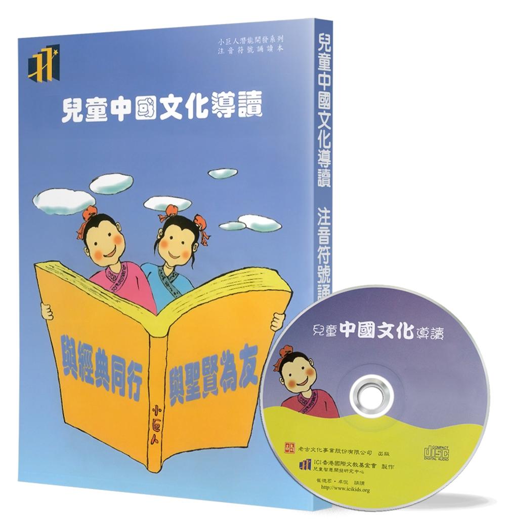 兒童中國文化導讀(7)(注音符號誦讀本+CD):論語(9-10)、莊子(養生主、人間世)、朱子治家格言