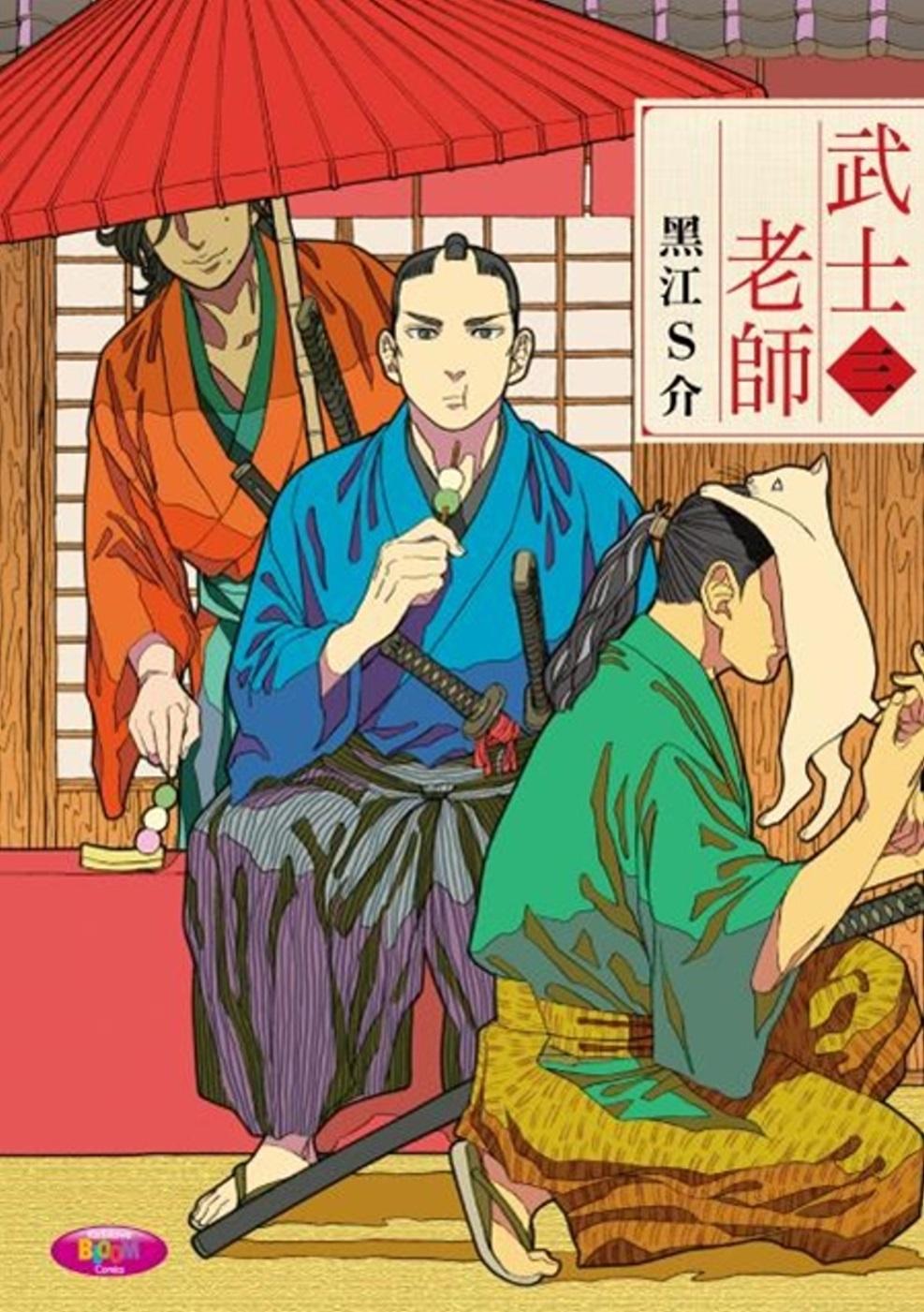 武士老師 (3)