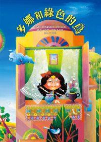 多娜和綠色的鳥:兒童閱讀版