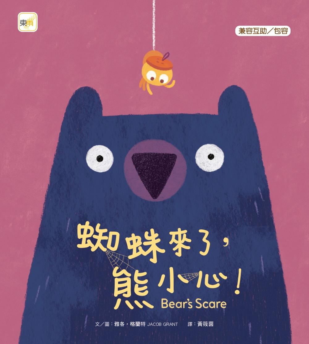 品格教育繪本:兼容互助/包容 蜘蛛來了,熊小心!