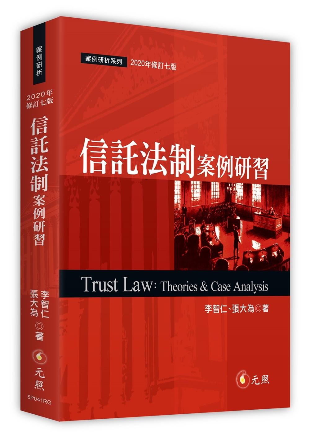信託法制案例研習(七版)