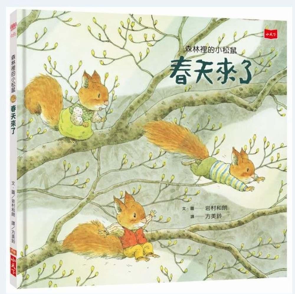森林裡的小松鼠:春天來了