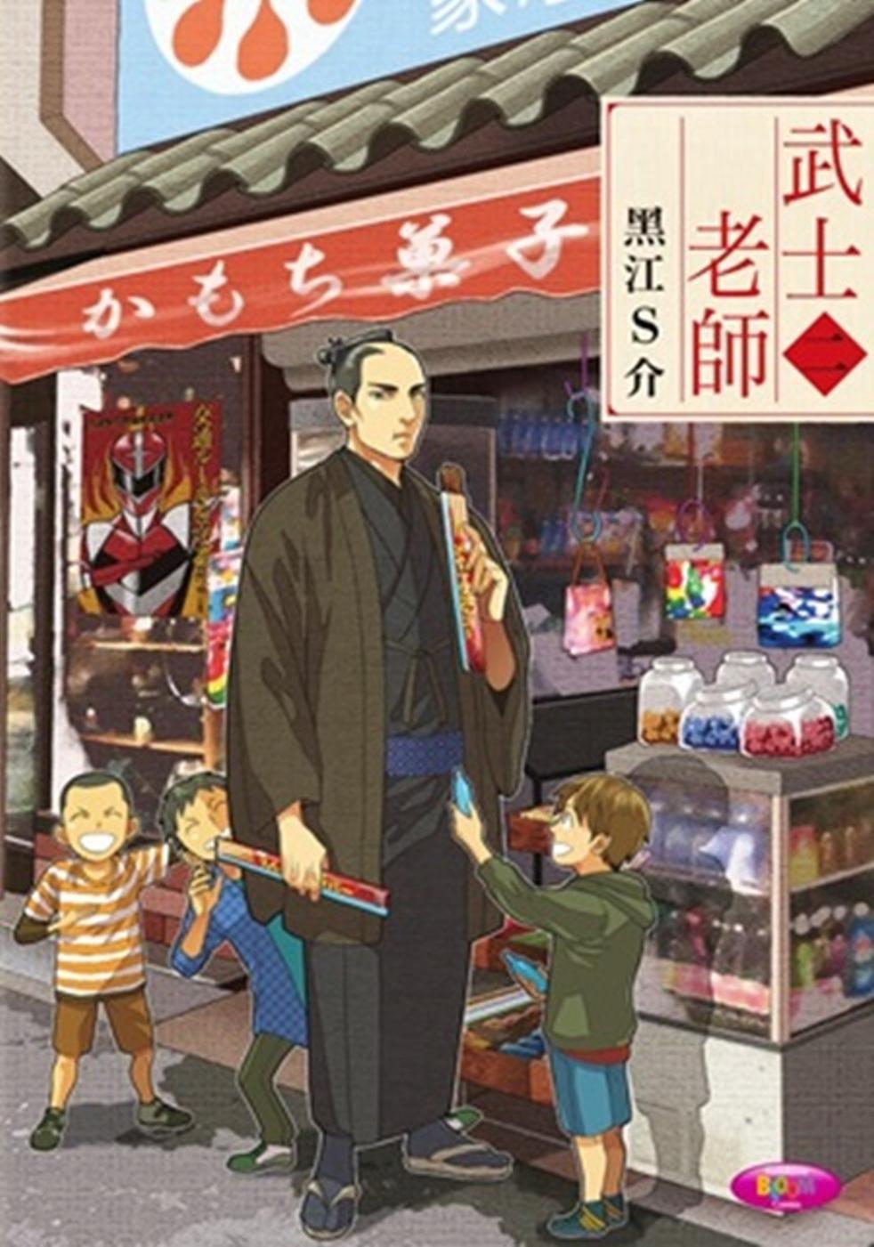 武士老師 (2)