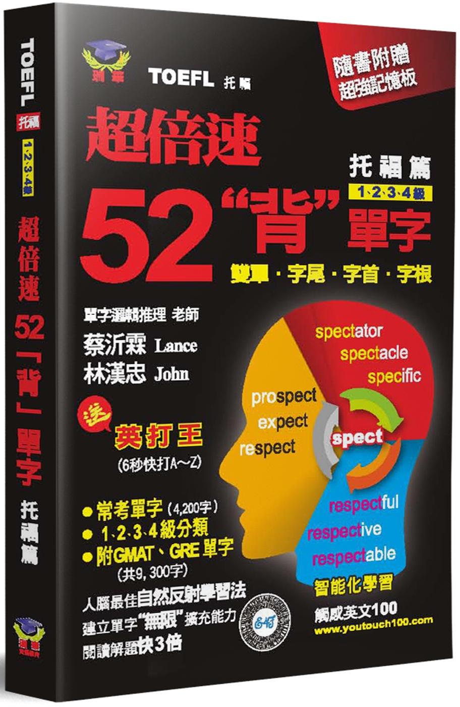 超倍速52「背」單字(托福篇)(隨書附 10 × 7cm 紅色超強記憶板)