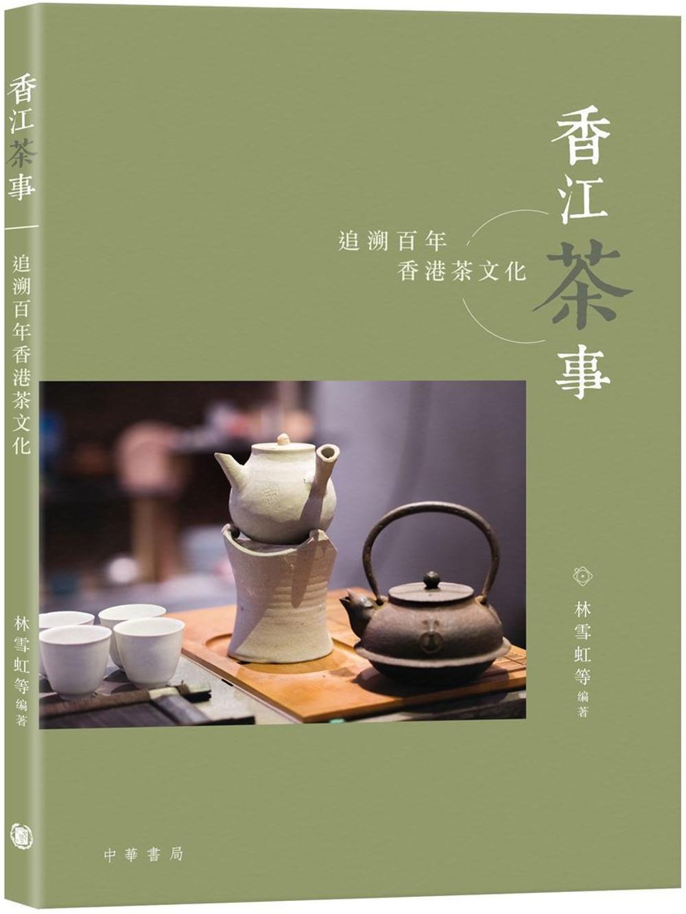 香江茶事:追溯百年香港茶文化