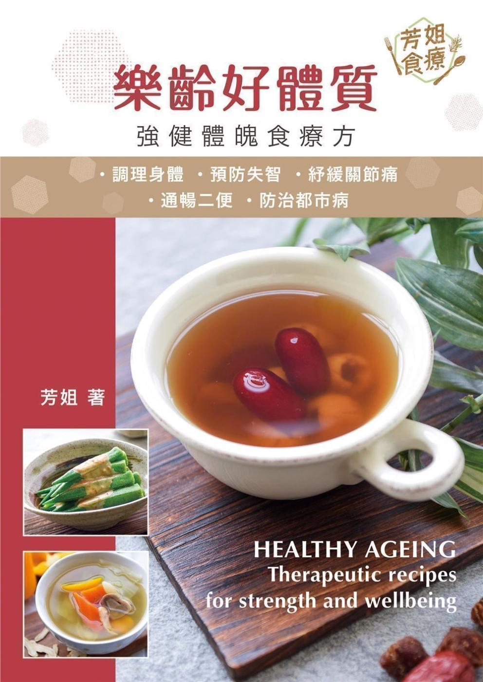 樂齡好體質:強健體魄食療方