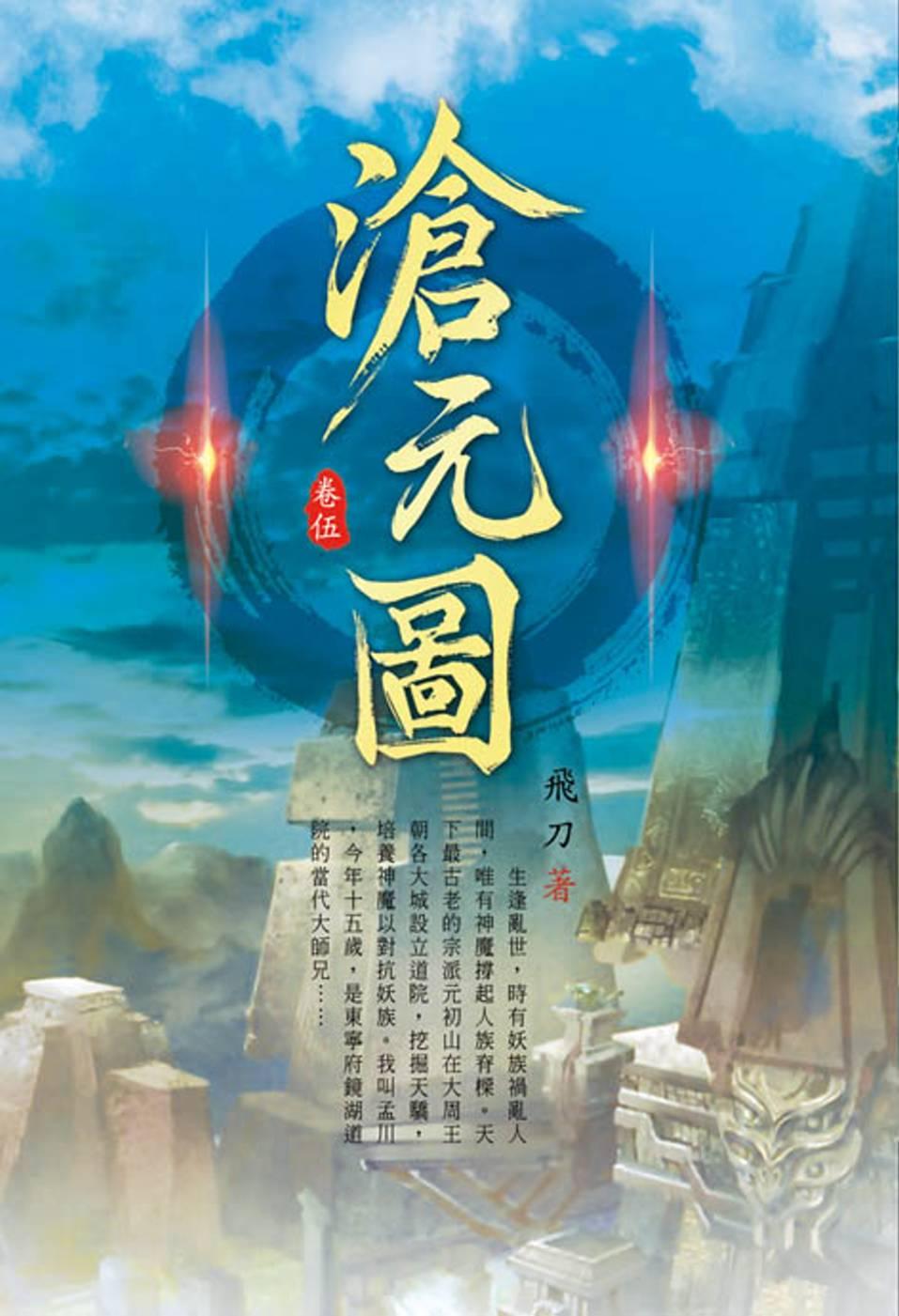 滄元圖(第五卷):內門弟子