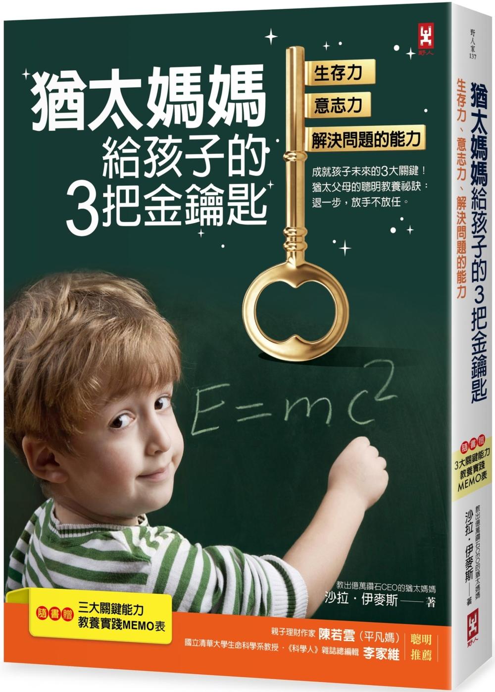猶太媽媽給孩子的3把金鑰匙:生存力、意志力、解決問題的能力【隨書贈:3大關鍵能力教養實踐MEMO表】(二版)