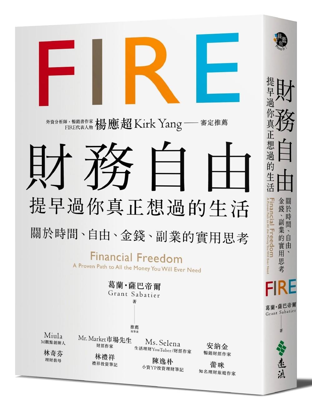 財務自由,提早過你真正想過的生活:楊應超Kirk Yang審定推薦,關於時間、自由、金錢、副業的實用思考