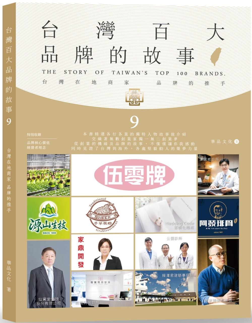 台灣百大品牌的故事9:台灣在地商家 品牌的推手