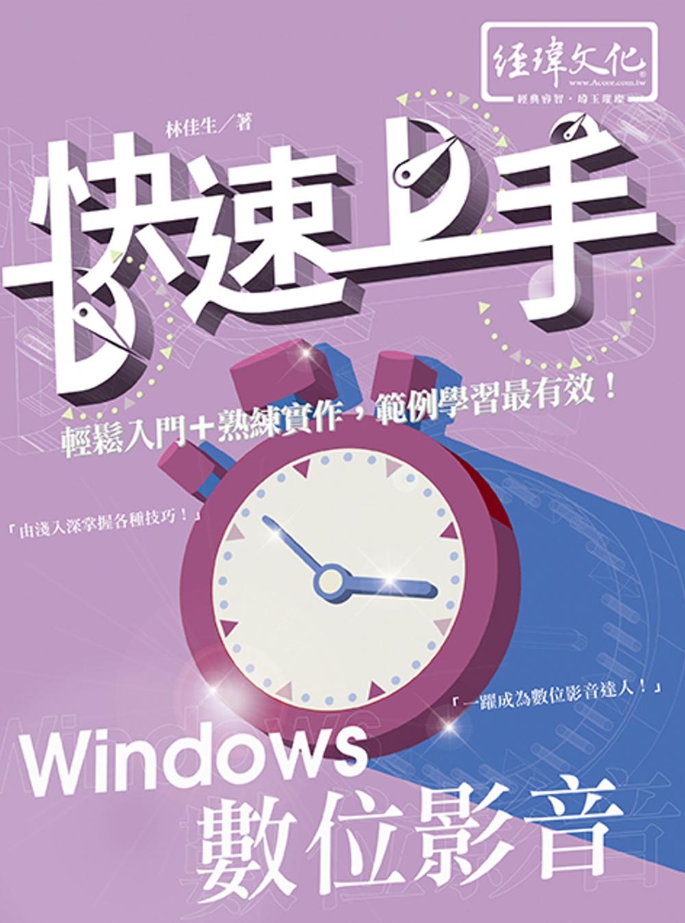 Windows 數位影音 快速上手