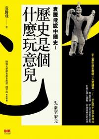 歷史是個什麼玩意兒 袁騰飛說中國史Ⅰ:先秦至宋元