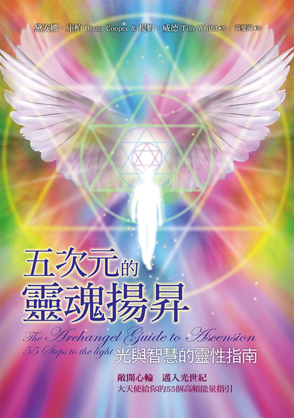 五次元的靈魂揚昇:光與智慧的靈性指南
