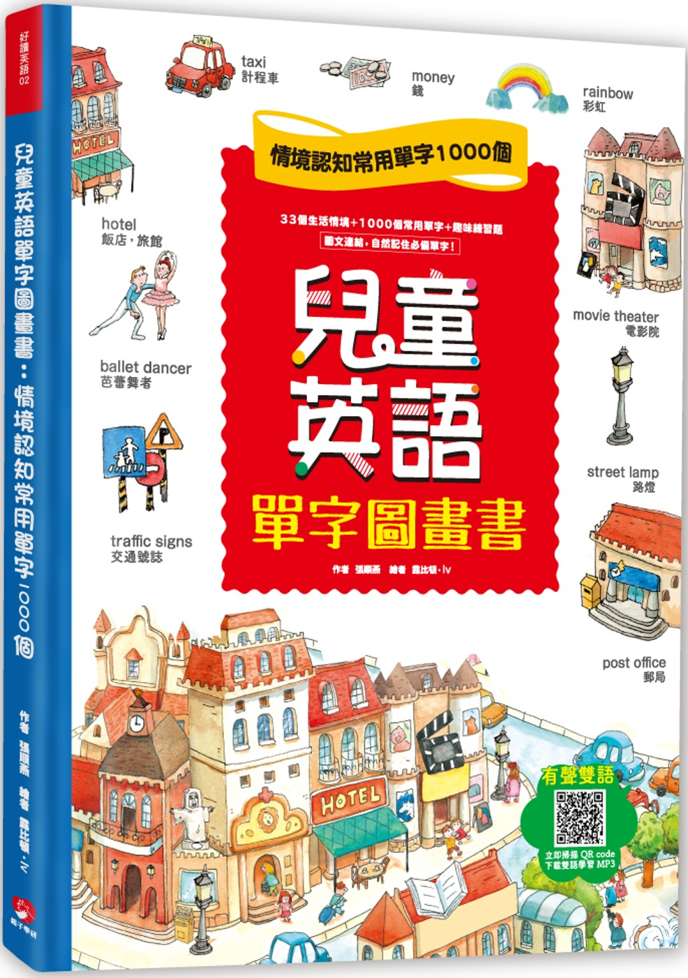 兒童英語單字圖畫書 掃描 QR code,立即下載雙語學習 MP3):情境認知常用單字1000個