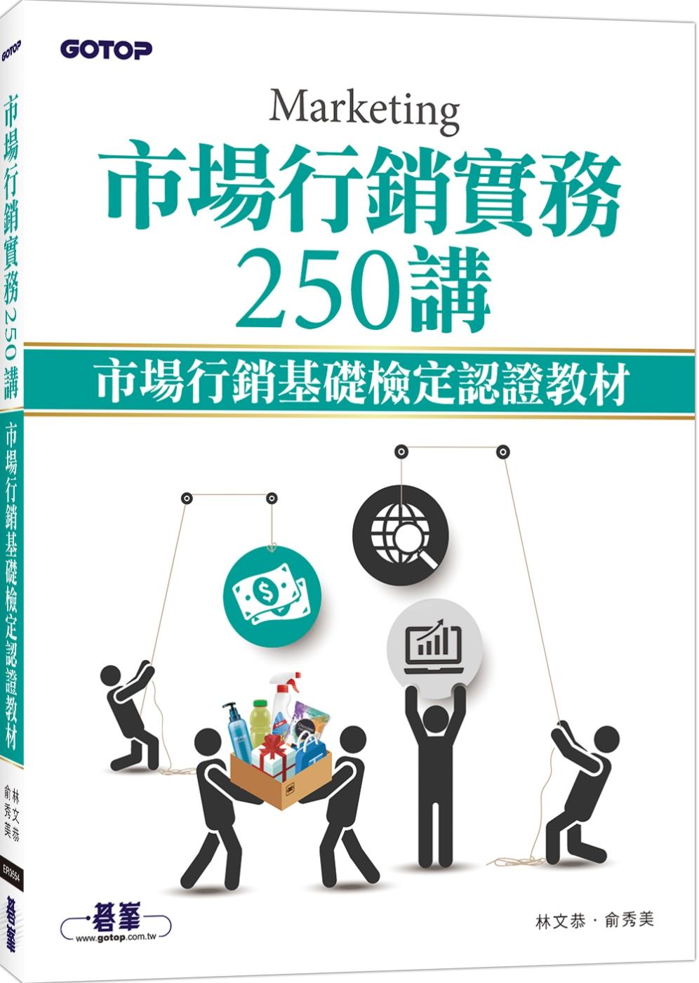 市場行銷實務250講:市場行銷基礎檢定認證教材
